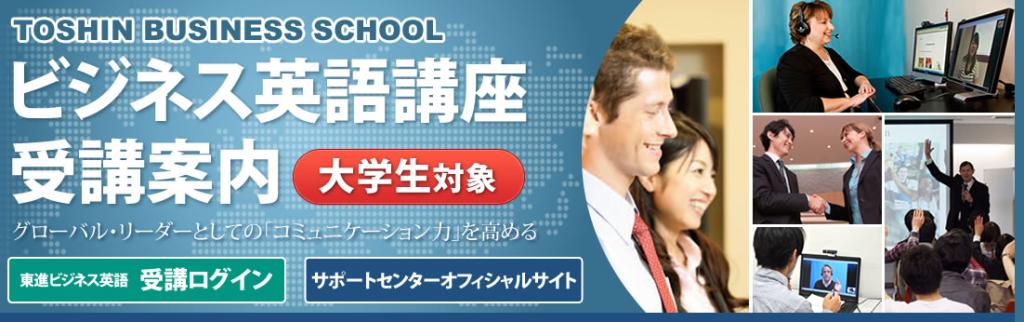 東進ビジネス英語講座